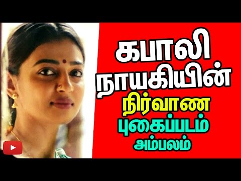 Kabali Heroine's Nude Photo Viral -  Radhika Apte in new Controversy | Cine Flick