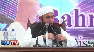 Molana Tariq Jamil Visit to #Bahria University | Islam & Students |