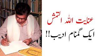 Inayattullah Altamsh Short Introduction
