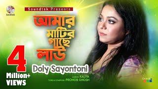 Doly Sayantoni - Amar Matir Gache | Kaliya | Soundtek