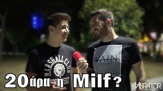 20άρα ή Milf?