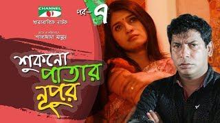 Shukno Patar Nupur   Episode 07   Drama Serial   Mosharraf Karim   Urmila   Tanha   Channel i TV