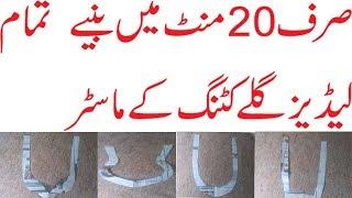 All Lady/Girl Gala Cutting along with Design in urdu