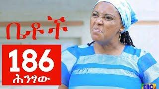 "Betoch Comedy Drama ""ህንፃው"" - Part 186"
