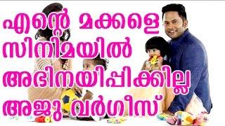 മക്കളെ അഭിനയിക്കാൻ സമ്മതിക്കില്ലെന്ന് അജു വർഗീസ് | aju vargees won't let his kids to act in cinema