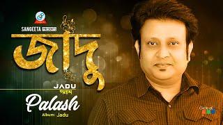 Jadu - Polash - Bangla New Song 2016