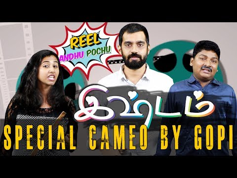 Ishtam Review Feat. Gopi Cameo   Reel Anthu Pochu Epi 21   Old movie review   Madras Central