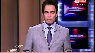 """صوت القاهرة - احمد المسلمانى """"سد النهضة شهادة أمريكية """" تقديم تقرير للكونجرس الامريكى عن السد"""""""