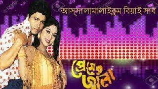 Assalamalaikum Biyai Shab | Shabnur | Ferdous | Tittle Song | Premer jala(প্রেমের জ্বালা)-(2001)