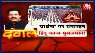 Dangal: Kendriya Vidyalaya's Prayer Promotes One Religion- A Debate