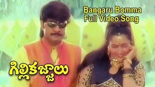 Bangaru Bomma Full Video Song | GilliKajjalu | Srikanth | Raasi | Meena | ETV Cinema