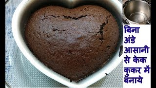 How To Make eggless Cake in Pressure cooker    without ove