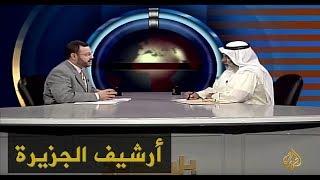 بلا حدود - عبد الله النفيسي 1999/6/23