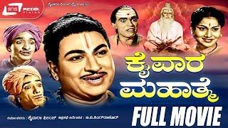 Kaiwara Mahathme – ಕೈವಾರ ಮಹಾತ್ಮೆ|Kannada Full HD Movie*ing Dr Rajkumar, Narasimharaju