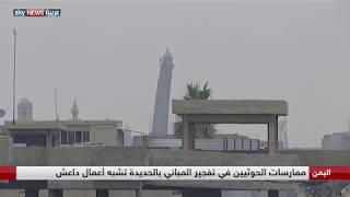 ميليشيات الحوثي تنفذ سياسة الأرض المحروقة في الحديدة