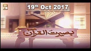 Baseerat-Ul-Quran - 19th October 2017 - ARY Qtv