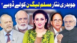 Think Tank With Syeda Ayesha Naaz - 17 March 2018   Dunya News