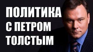 Политика с Петром Толстым. Дело Ильи Пономарева: деньги или политика?