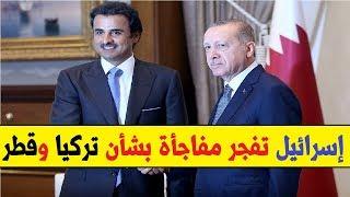 بعد فوضى إسرئيل .. الإستخبارات تقجر مفاجأة بشأن دور قطر و تركيا في ماحدث و رد فعل أمريكا