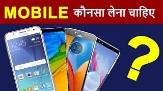 Mobile Phone Buying Guide   Tips To Buy Best Smartphones Online, Offline   FLASH SALE OFFERS