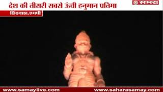 101 Feet Hanuman Ji Idol installed  in Chhindwara-MP