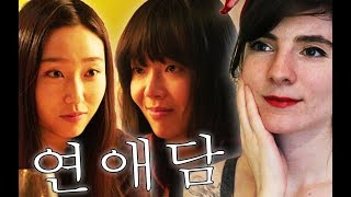 LESBIAN FILM REVIEW: OUR LOVE STORY (연애담)