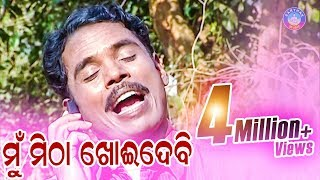 ତମ ଦିଟା ରସଗୋଲା ର ଉପର ଟାଣ.. Tama Dita Rasagola Ra Upara Tana.. NEW FILM COMEDY || Sarthak Music