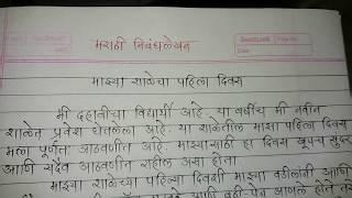Marathi Nibandh Lekhan     Essay writing Marathi    best handwriting in Marathi