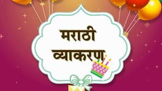उभयान्वयी अव्यय व त्याचे प्रकार | Ubhayanvyi Avyay Marathi grammar | Conjuctions in Marathi grammar