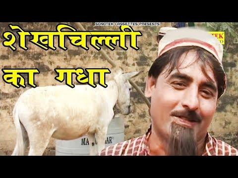Xxx Mp4 शेख चिल्ली की सुपर हिट कॉमेडी शेखचिल्ली का गधा Shekhchilii Ka Gadha New Comedy Darma 3gp Sex