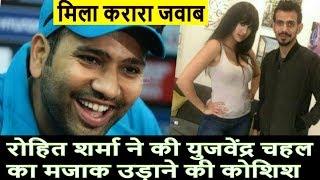 indian batsman Rohit Sharma tried to make fun of Yuviwendra Chahal, got his answer