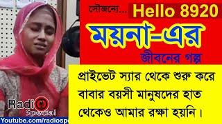 Moyna - Jiboner Golpo - Hello 8920 - Moyna Life Story By Radio Special