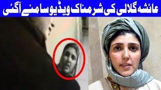 A Shameful Video Of Ayesha Gulalai Came Out | Dunya News