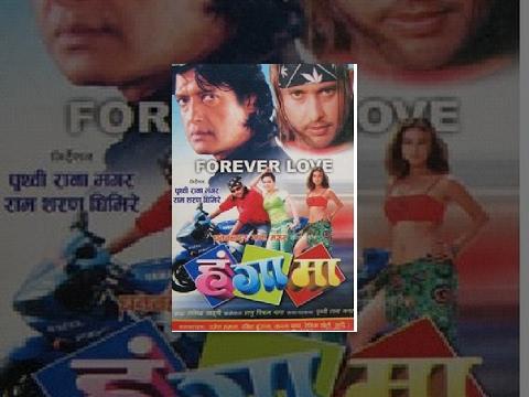 Hangama || हंगामा || Rajesh Hamal, Ramit Dhungana || Nepali Movie