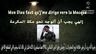 PNL DA Paroles + Audio مترجمة للعربية