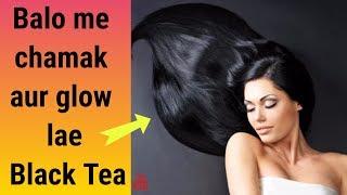 balo me chamak or glow lae ( black tea mask)