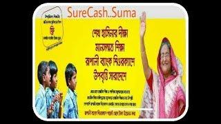 Rupali Bank Primary Education Stipend Project launching news5.SureCash2018Suma