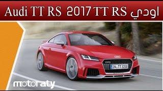 اودي تي تي آر اس  -  Audi TT RS 2017