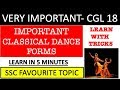 ALL DANCE FORMS OF DIFFERENT IN STATES IN INDIA| LEARN WITH TRICKS