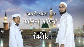 মাদিনা মাদিনা- আরবী-বাংলা নাত । New Arabic- Bangla Islamic song। new naat 2017