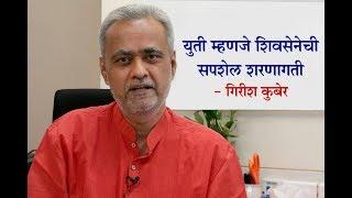 Alliance Is Shivsena's Submission To BJP | Girish Kuber