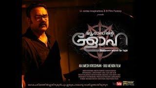 Yudhasinte Loha 4K ( Yoodhasinte Loha )   Short Film   Shaju Sreedhar   Umesh Krisshnan   Biju Menon
