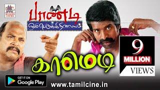 paandi oli perukki nilayam full comedy | Soori | பாண்டி ஒலி பெருக்கி நிலையம் சூரி கருணாஸ் காமெடி