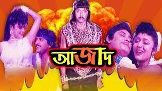 আজাদ   Azad   Bangla Movie   Masum Parvez Rubel   Washim   Kobita   Rozina