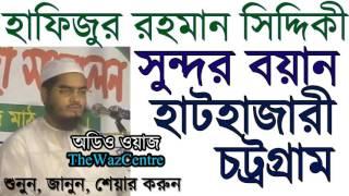 New Bangla Waz by Hafizur Rahman Siddiqi. হাটহাজারি, চট্রগ্রাম।New Waz