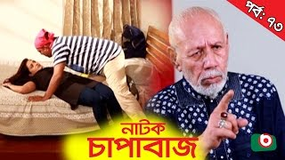 Bangla Comedy Natok  | Chapabaj  EP - 73 | ATM Samsuzzaman, Hasan Jahangir, Joy, Alvi, Eshana, Any