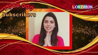 NIMRAT KHAIRA wishes Lokdhun Punjabi on 1 Million Subscribers