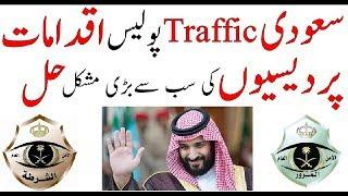 Saudi Arab Latest Updated News (18-6-2018) Traffic New Online Services    Sahil Tricks