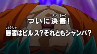 Dragonball Super: Episode 40 Preview (Japanese)