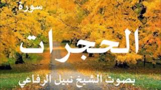 سورة الحجرات بصوت الشيخ نبيل الرفاعي